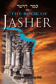 Book Of Jasher We Are Israel Blog Michael Didier